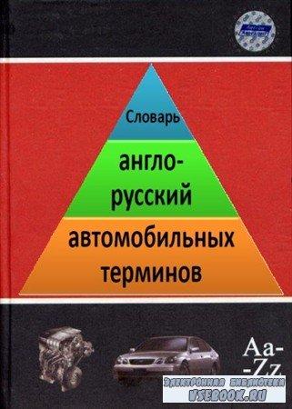 Словарь англо-русский автомобильных терминов