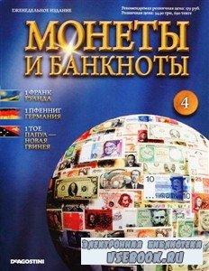Монеты и Банкноты, выпуск 4 (2012) PDF