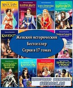 Женский исторический бестселлер. Серия в 17 томах (2010 – 2012) FB2, RTF, P ...