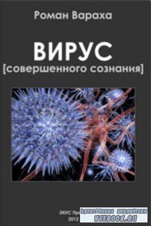 Вирус Совершенного Сознания