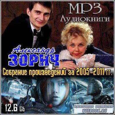 Александр Зорич - Собрание произведений за 2005-2011 гг. (Аудиокниги)