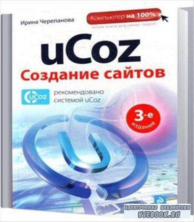 Комплект учебник ucoz создание сайтов
