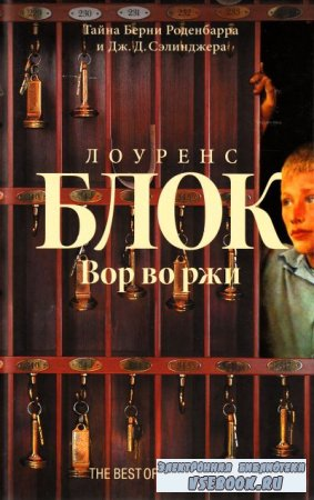 Лоуренс Блок - Вор во ржи (аудиокнига)