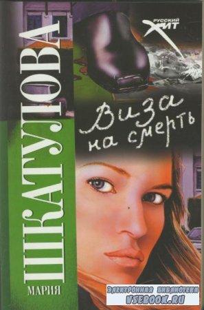 Мария Шкатулова - Виза на смерть (аудиокнига)