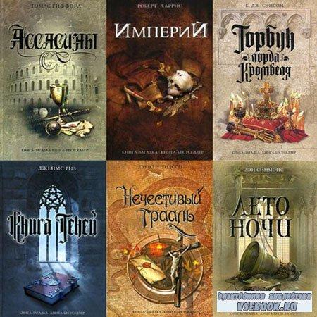 Книга-загадка, книга-бестселлер в 146 томах
