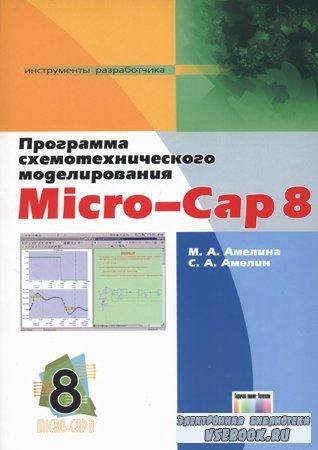 Программа схемотехнического моделирования Micro-Cap 8