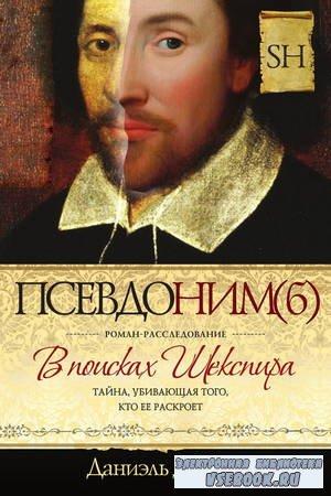 Даниэль де Труа - Псевдоним(б). В поисках Шекспира. Роман-расследование