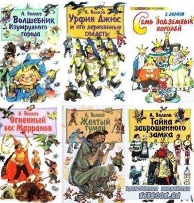 Волшебник Изумрудного города (6 книг)