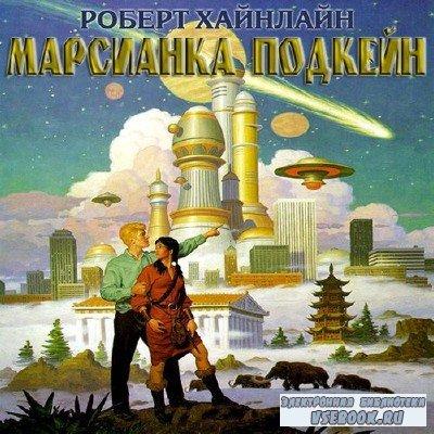 Роберт Хайнлайн - Марсианка Подкейн (аудиокнига)