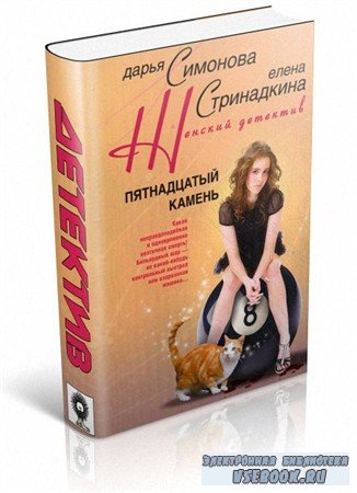 Симонова Дарья, Стринадкина Елена - Пятнадцатый камень