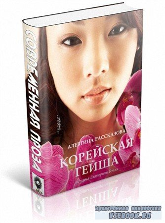 Рассказова Алевтина - Корейская гейша. История Екатерины Бэйли