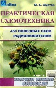 Практическая схемотехника. 450 полезных схем радиолюбителям, книга 1 (2003) ...