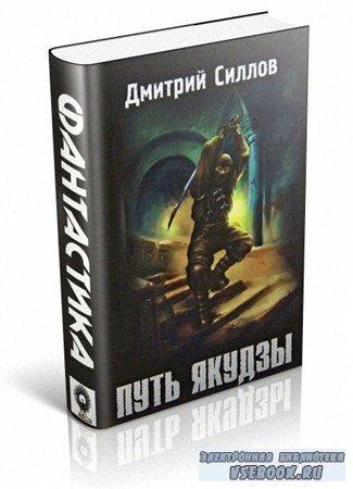 Силлов Дмитрий - Путь якудзы