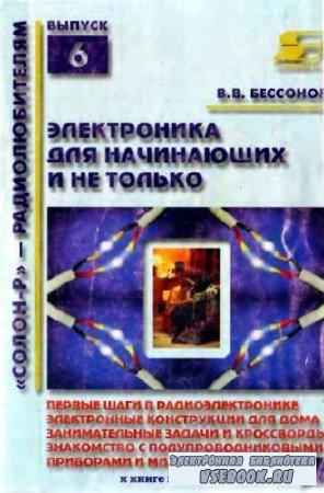 Бессонов В.В. Радиоэлектроника для начинающих
