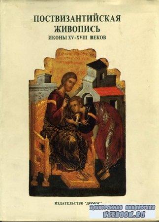 Л. Евсеева - Поствизантийская живопись. Иконы XV-XVIII веков
