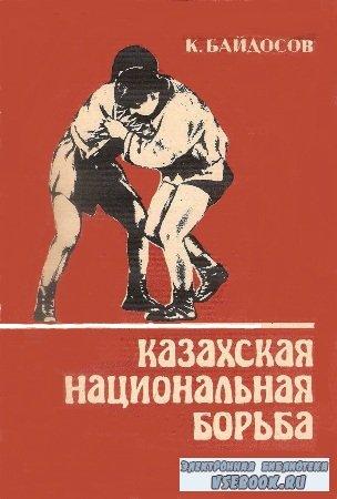 Байдосов Кабден - Казахская национальная борьба