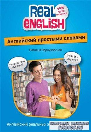Real English: Английский простыми словами
