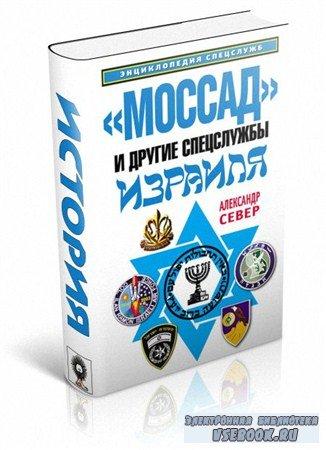 Север Александр - «Моссад» и другие спецслужбы Израиля