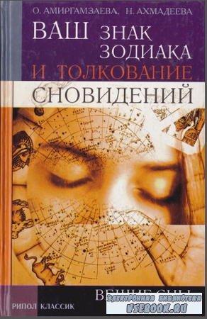 О. Амиргамзаева, Н. Ахмадеева - Ваш знак зодиака и толкование сновидений. В ...