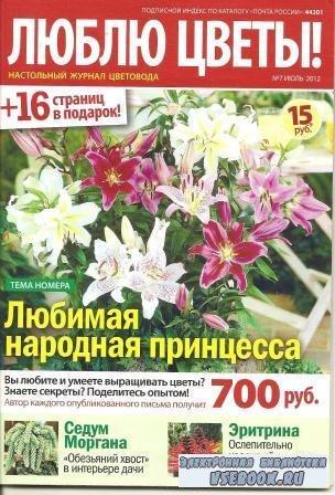 Люблю цветы №7, 2012