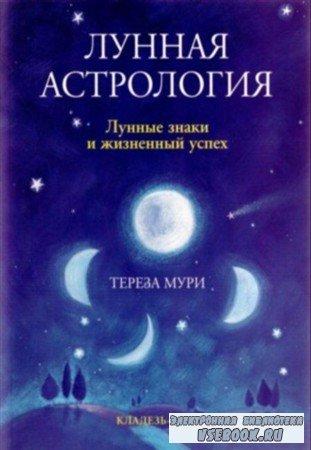 Лунная астрология. Лунные знаки и жизненный успех