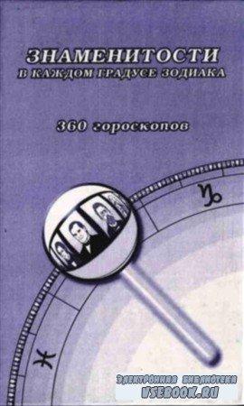 Знаменитости в каждом градусе зодиака. 360 гороскопов