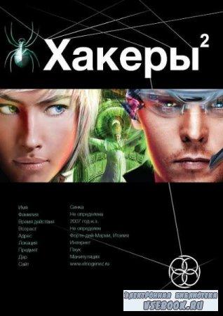 Александр Чубарьян. Хакеры 2. Паутина (Аудиокнига)
