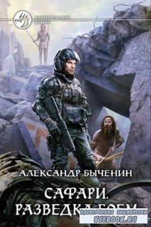 Александр Быченин - Сафари. Разведка боем