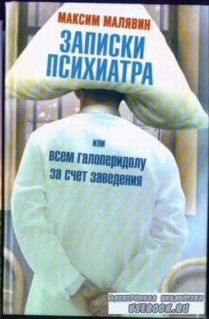 Максим Малявин - Записки психиатра, или Всем галоперидолу за счёт заведения ...