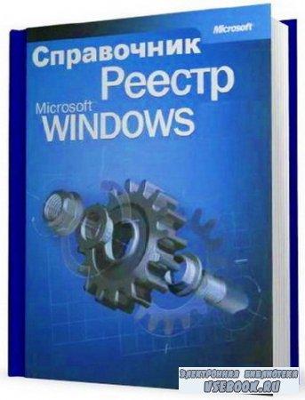 Справочник по реестру Windows (июнь 2012)
