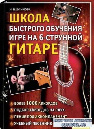 Школа быстрого обучения игре на 6-струнной гитаре
