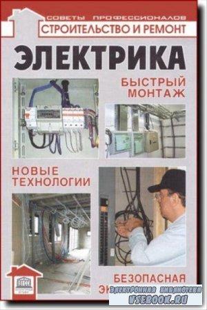 Электрика: быстрый монтаж, новые технологии