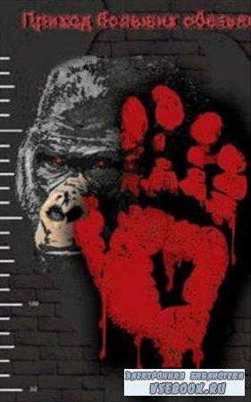 Владимир Митыпов - Приход больших обезьян (аудиокнига)