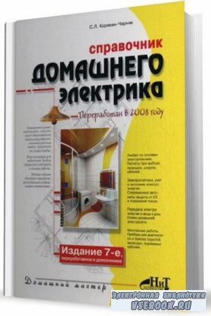 Книгу Учебник Сельского Электрика Прищеп