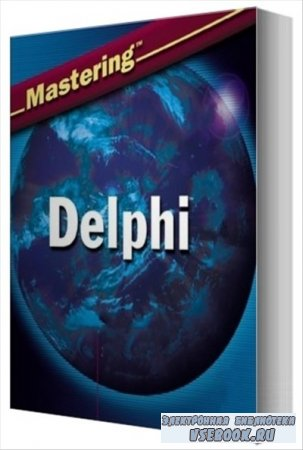 Книжная подборка по DELPHI (45 томов)