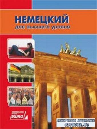 ЕШКО - Немецкий язык для высшего уровня (аудиокнига)