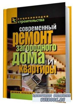 В. И. Назарова  «Современный ремонт загородного дома и квартиры» (2011/ PDF ...
