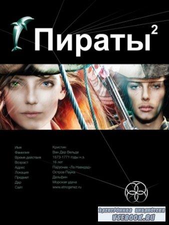 Игорь Пронин - Пираты. Остров Паука (аудиокнига)
