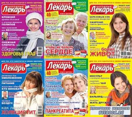 Народный Лекарь №1-26 2008