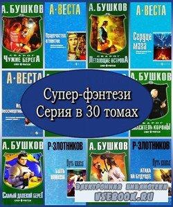 Супер-фэнтези. Серия в 30 томах (2007 – 2009) FB2, RTF