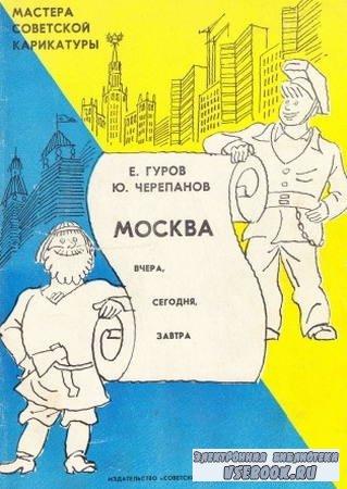 Е. Гуров, Ю.Черепанов - Москва: Вчера, Сегодня, Завтра