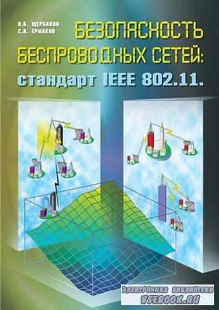 Безопасность беспроводных сетей: стандарт IEEE 802.11