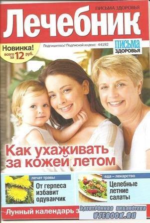 Письма здоровья – Лечебник №7, 2012
