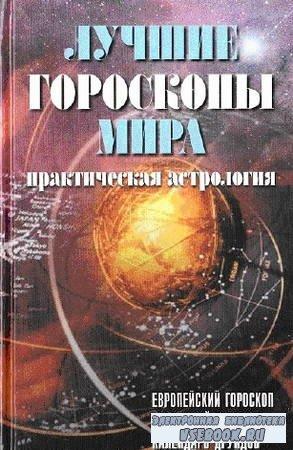 А. Б. Парвизов - Лучшие гороскопы мира