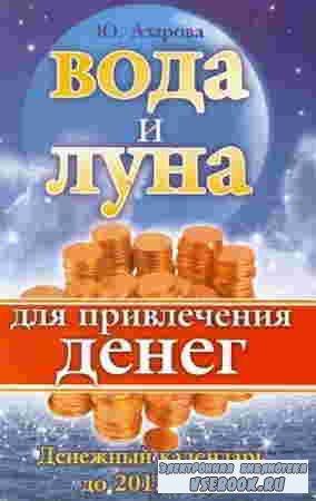 Ю. Азарова - Вода и Луна для привлечения денег