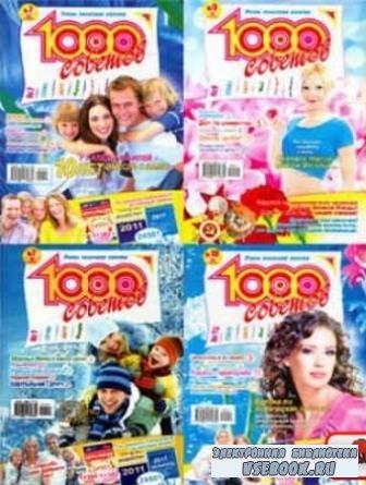 1000 советов - очень полезная газета №1-5,8,10,15-18 2006