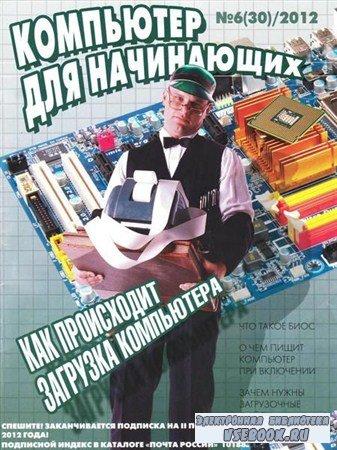 Компьютер для начинающих №6 (июнь 2012)