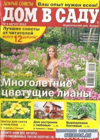 Добрые советы. Дом в саду №8, 2012