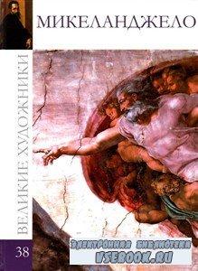 Великие художники, том 38. Микеланджело (2010) PDF