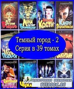 Темный город-2. Серия в 39 томах (2004 – 2006) FB2, RTF